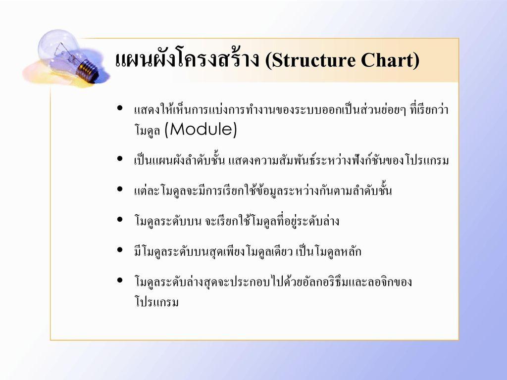 แผนผังโครงสร้าง (Structure Chart)