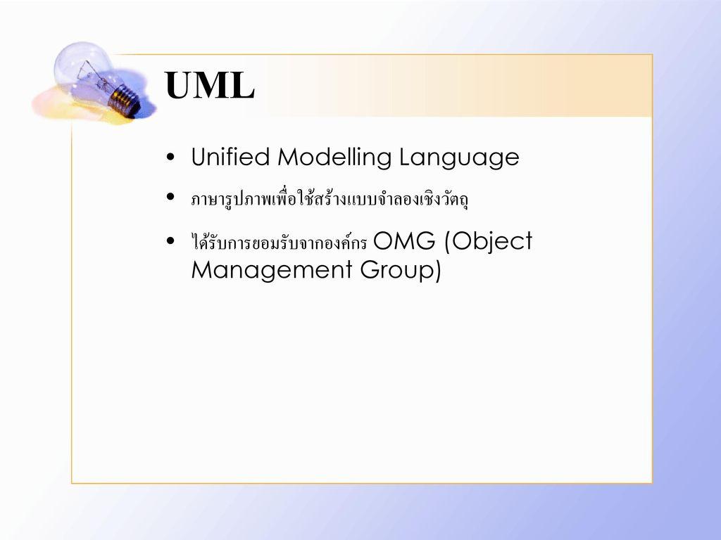 UML Unified Modelling Language