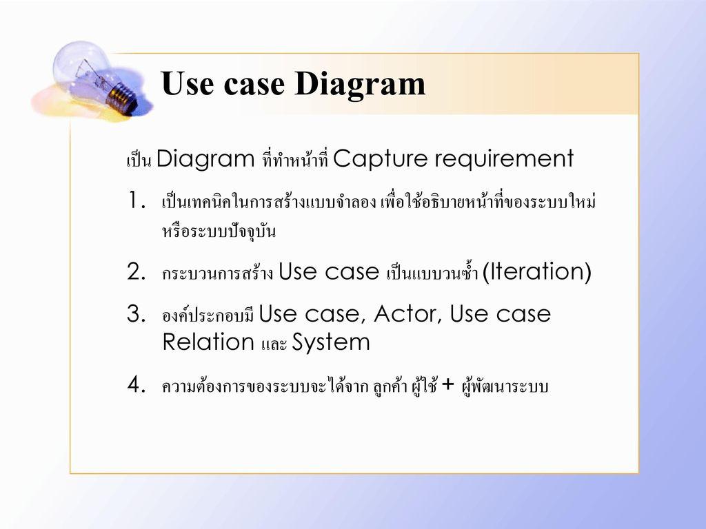 Use case Diagram เป็น Diagram ที่ทำหน้าที่ Capture requirement