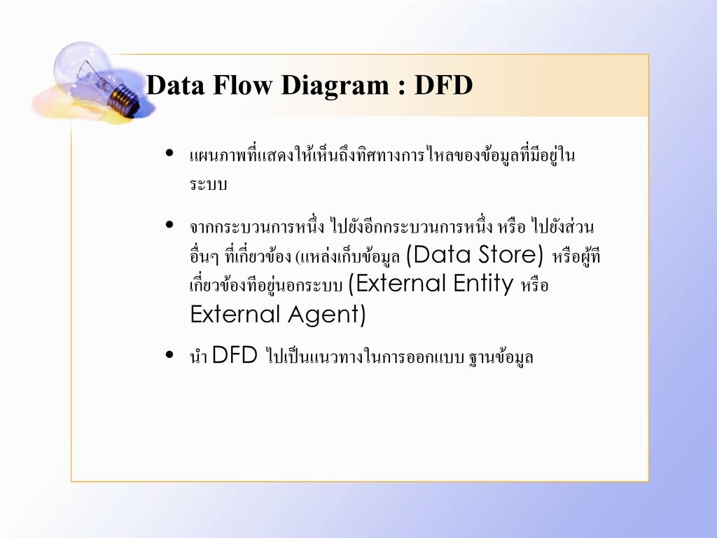 Data Flow Diagram : DFD แผนภาพที่แสดงให้เห็นถึงทิศทางการไหลของข้อมูลที่มีอยู่ในระบบ.