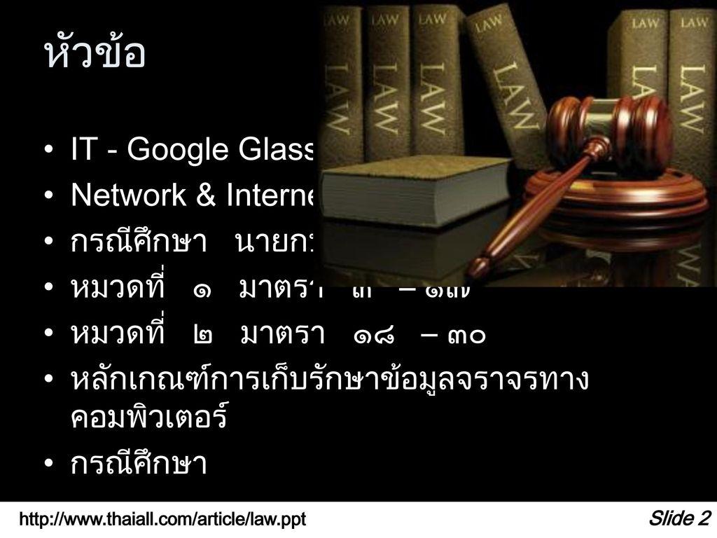 หัวข้อ IT - Google Glasses Network & Internet กรณีศึกษา นายกปูถูกแฮก