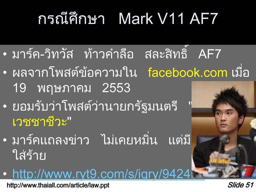 กรณีศึกษา Mark V11 AF7 มาร์ค-วิทวัส ท้าวคำลือ สละสิทธิ์ AF7
