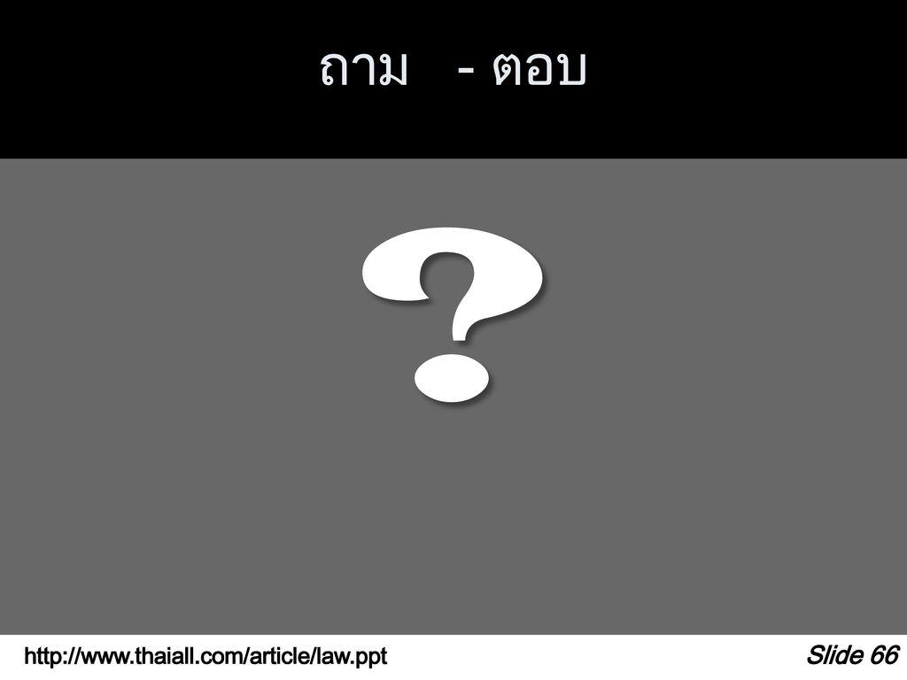 ถาม - ตอบ http://www.thaiall.com/article/law.ppt Slide 66
