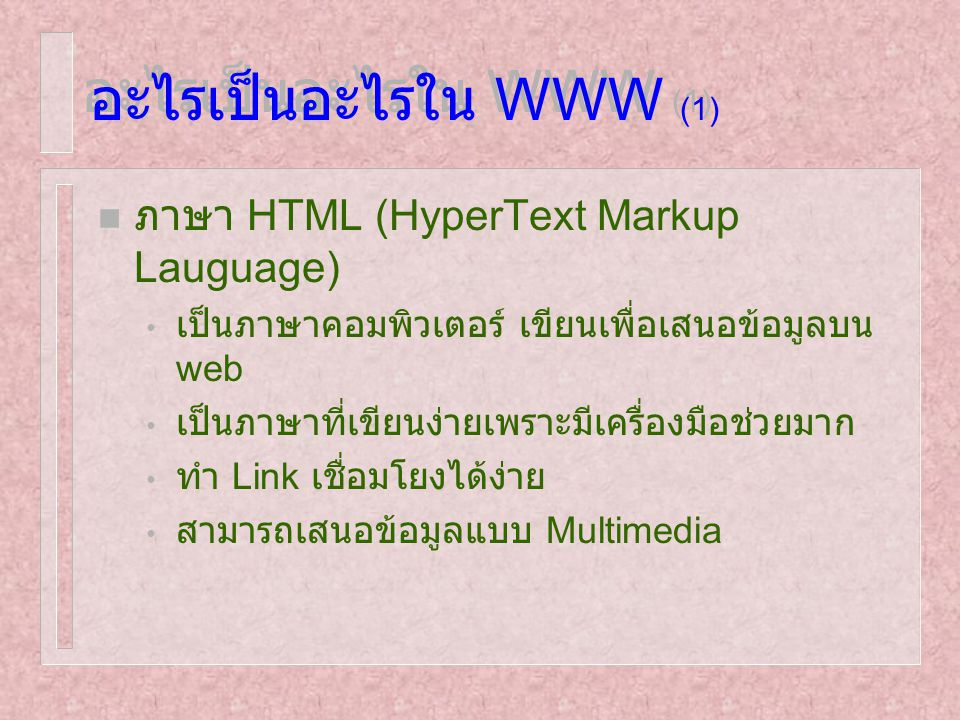 อะไรเป็นอะไรใน WWW (1) ภาษา HTML (HyperText Markup Lauguage)