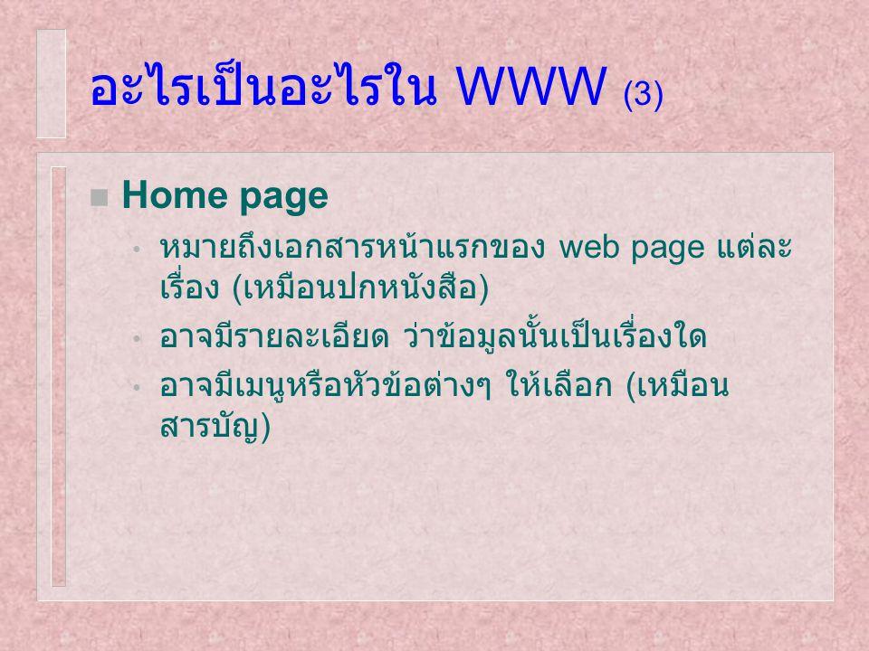 อะไรเป็นอะไรใน WWW (3) Home page