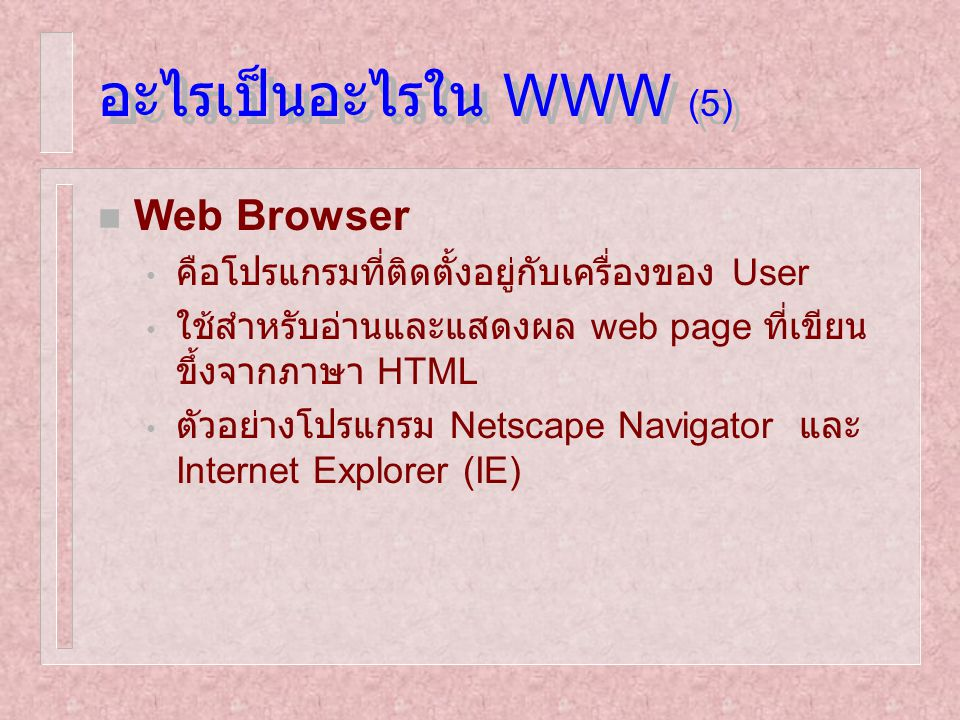 อะไรเป็นอะไรใน WWW (5) Web Browser