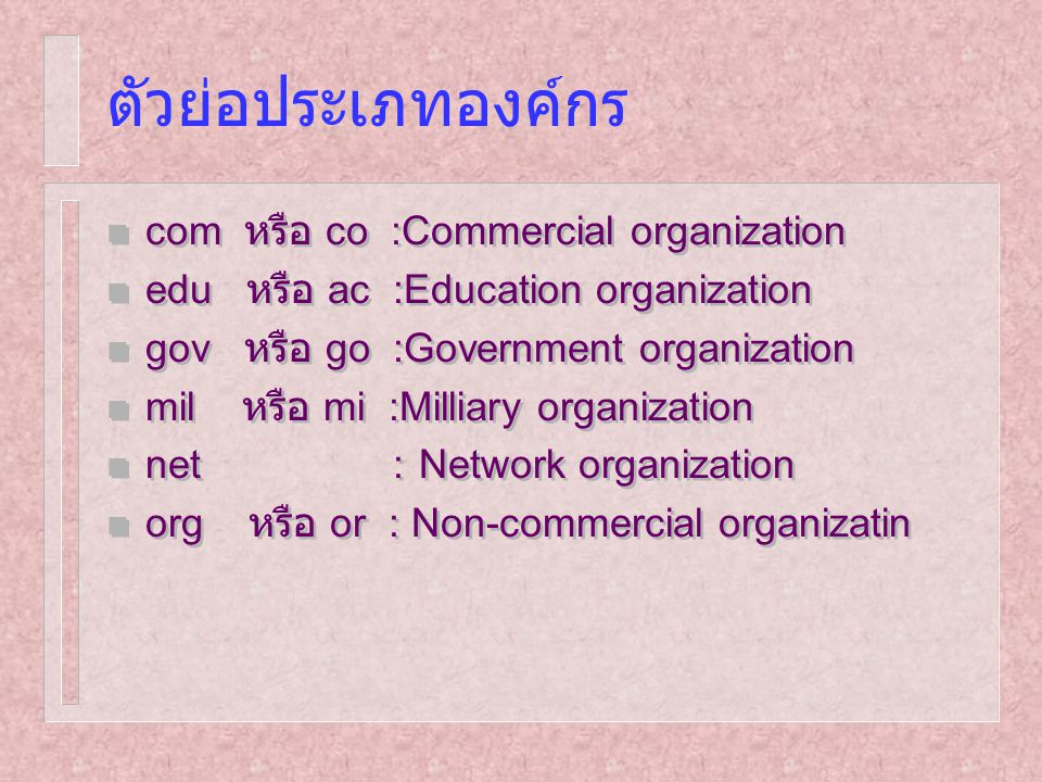 ตัวย่อประเภทองค์กร com หรือ co :Commercial organization