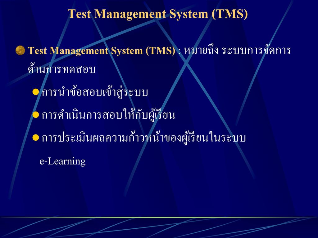 Test Management System (TMS)