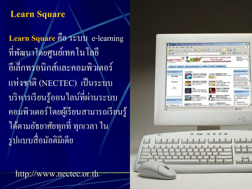 Learn Square http://www.nectec.or.th