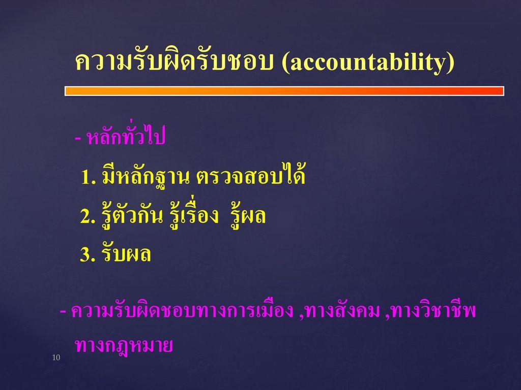 ความรับผิดรับชอบ (accountability)