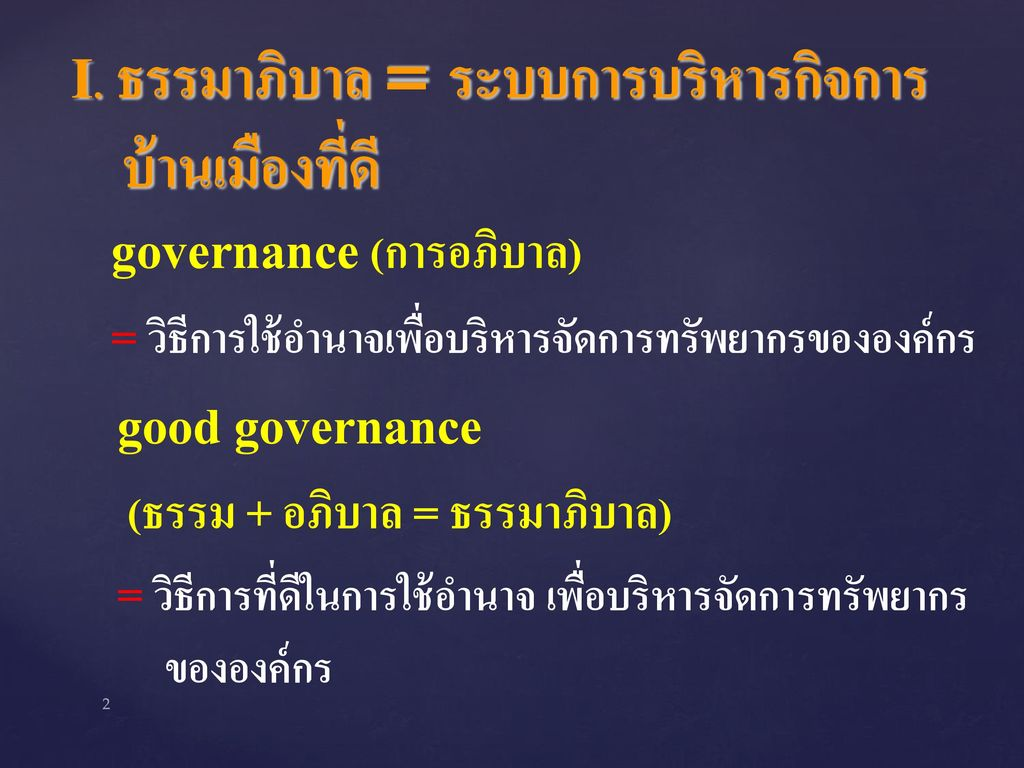 governance (การอภิบาล)