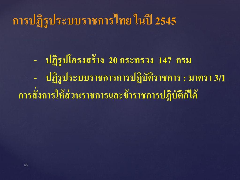 การปฏิรูประบบราชการไทย ในปี 2545
