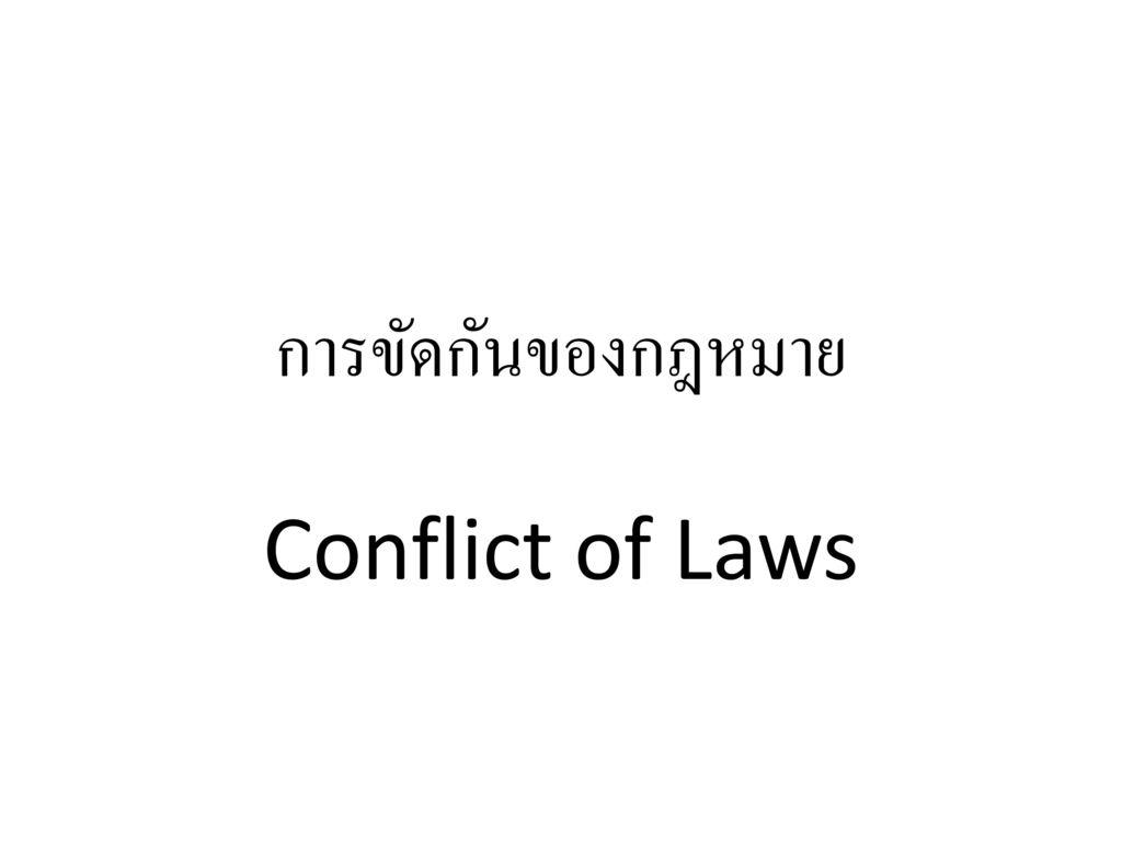 การขัดกันของกฎหมาย Conflict of Laws