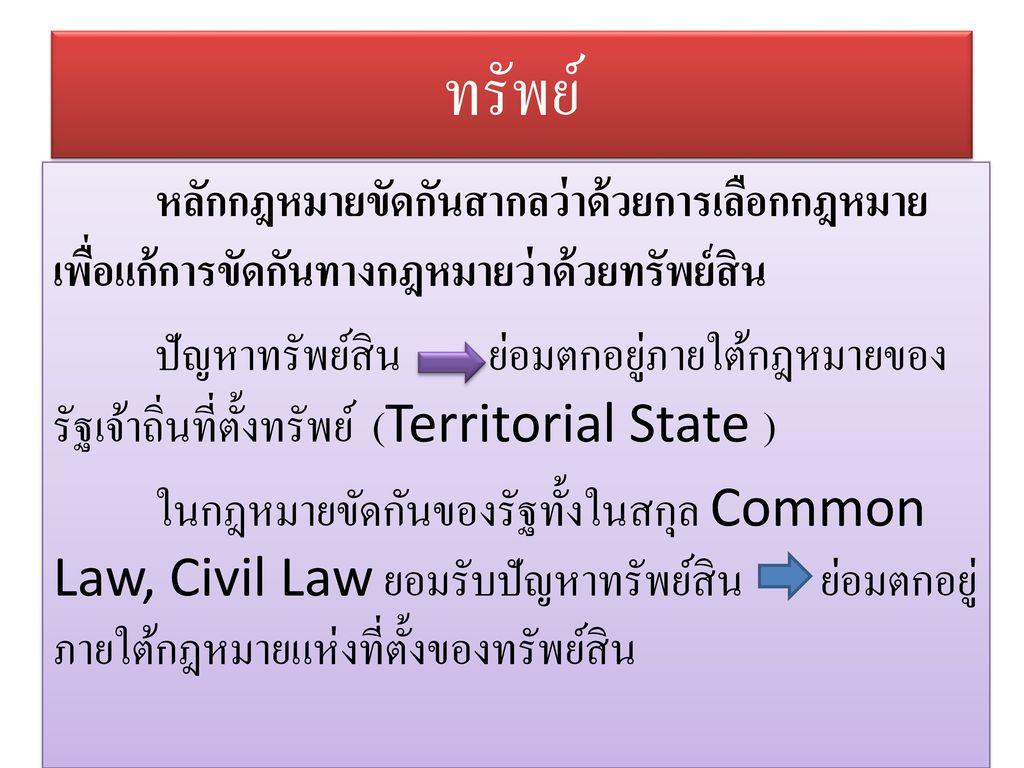 ทรัพย์ หลักกฎหมายขัดกันสากลว่าด้วยการเลือกกฎหมายเพื่อแก้การขัดกันทางกฎหมายว่าด้วยทรัพย์สิน.