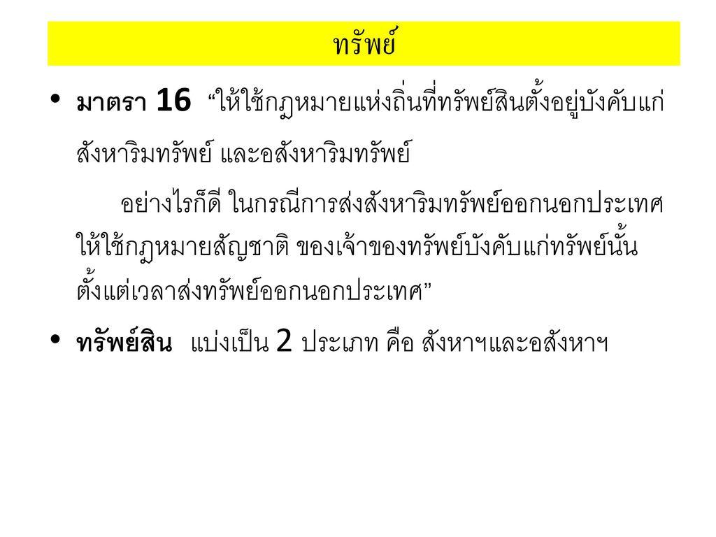 ทรัพย์ มาตรา 16 ให้ใช้กฎหมายแห่งถิ่นที่ทรัพย์สินตั้งอยู่บังคับแก่
