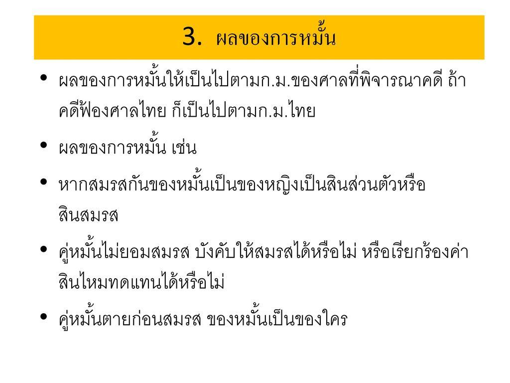 3. ผลของการหมั้น ผลของการหมั้นให้เป็นไปตามก.ม.ของศาลที่พิจารณาคดี ถ้าคดีฟ้องศาลไทย ก็เป็นไปตามก.ม.ไทย.