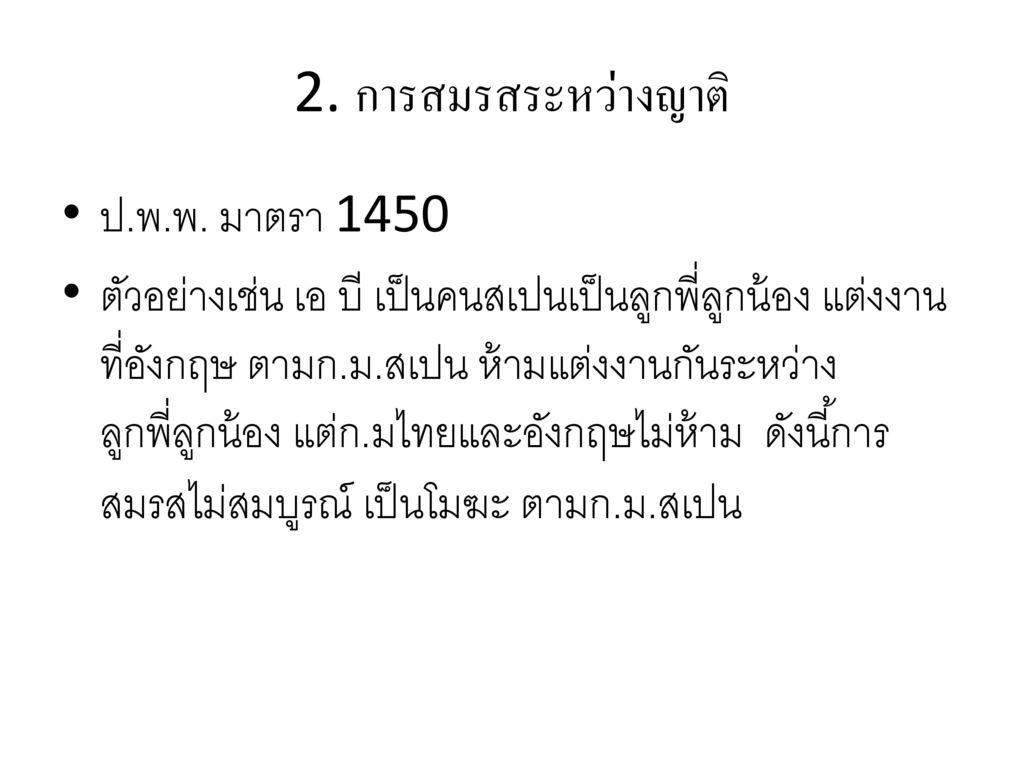 2. การสมรสระหว่างญาติ ป.พ.พ. มาตรา 1450