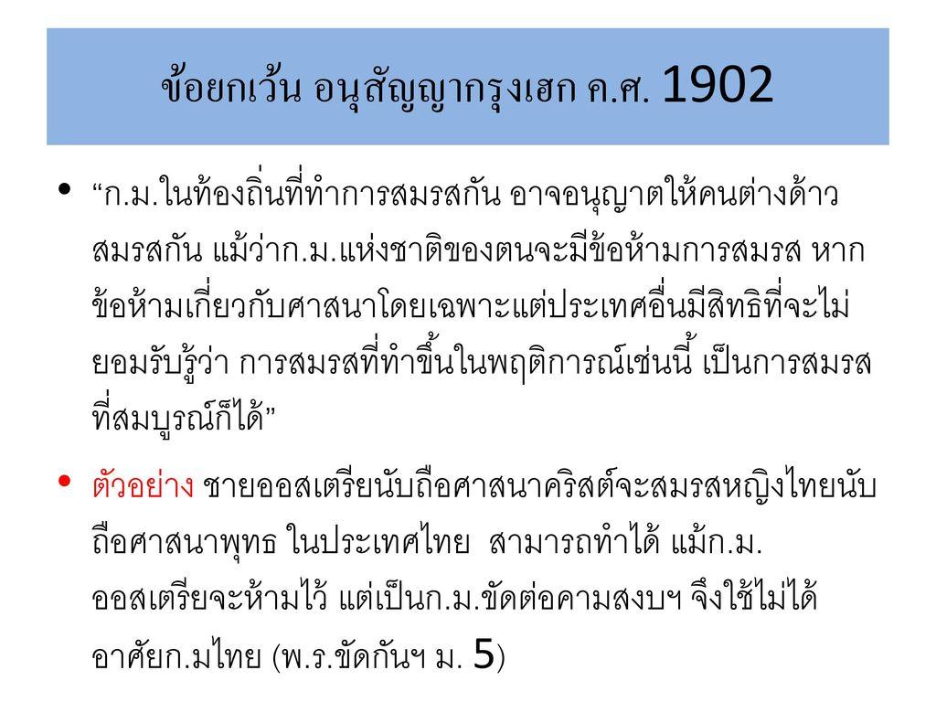 ข้อยกเว้น อนุสัญญากรุงเฮก ค.ศ. 1902