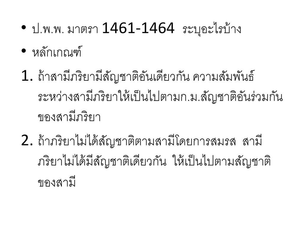ป.พ.พ. มาตรา 1461-1464 ระบุอะไรบ้าง