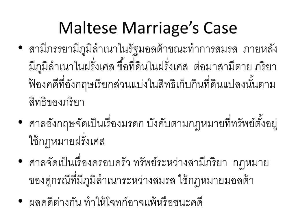 Maltese Marriage's Case