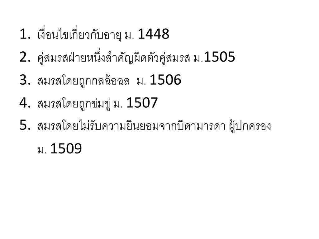 เงื่อนไขเกี่ยวกับอายุ ม. 1448