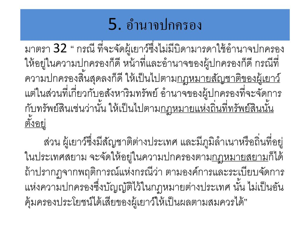 5. อำนาจปกครอง
