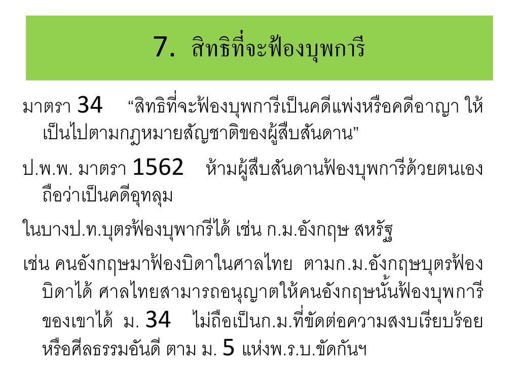 7. สิทธิที่จะฟ้องบุพการี