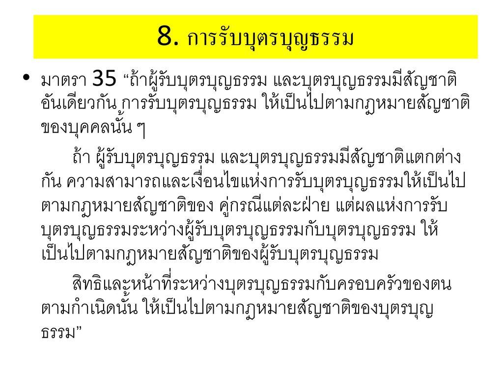 8. การรับบุตรบุญธรรม มาตรา 35 ถ้าผู้รับบุตรบุญธรรม และบุตรบุญธรรมมีสัญชาติอันเดียวกัน การรับบุตรบุญธรรม ให้เป็นไปตามกฎหมายสัญชาติของบุคคลนั้น ๆ.