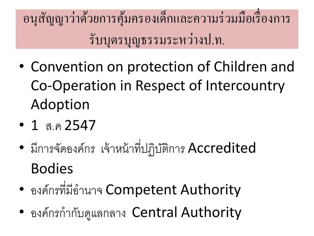 อนุสัญญาว่าด้วยการคุ้มครองเด็กและความร่วมมือเรื่องการรับบุตรบุญธรรมระหว่างป.ท.