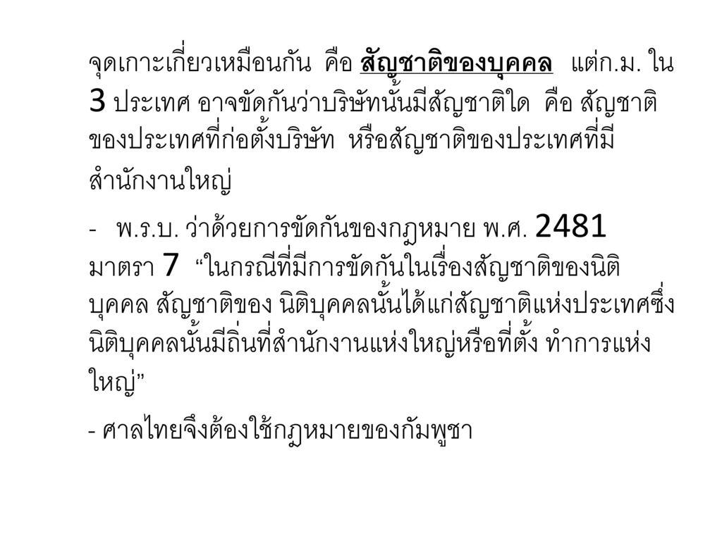 - ศาลไทยจึงต้องใช้กฎหมายของกัมพูชา