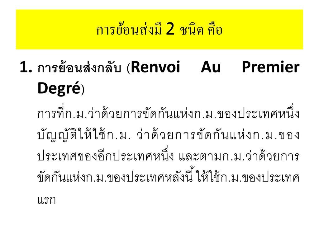 การย้อนส่งมี 2 ชนิด คือ การย้อนส่งกลับ (Renvoi Au Premier Degré)