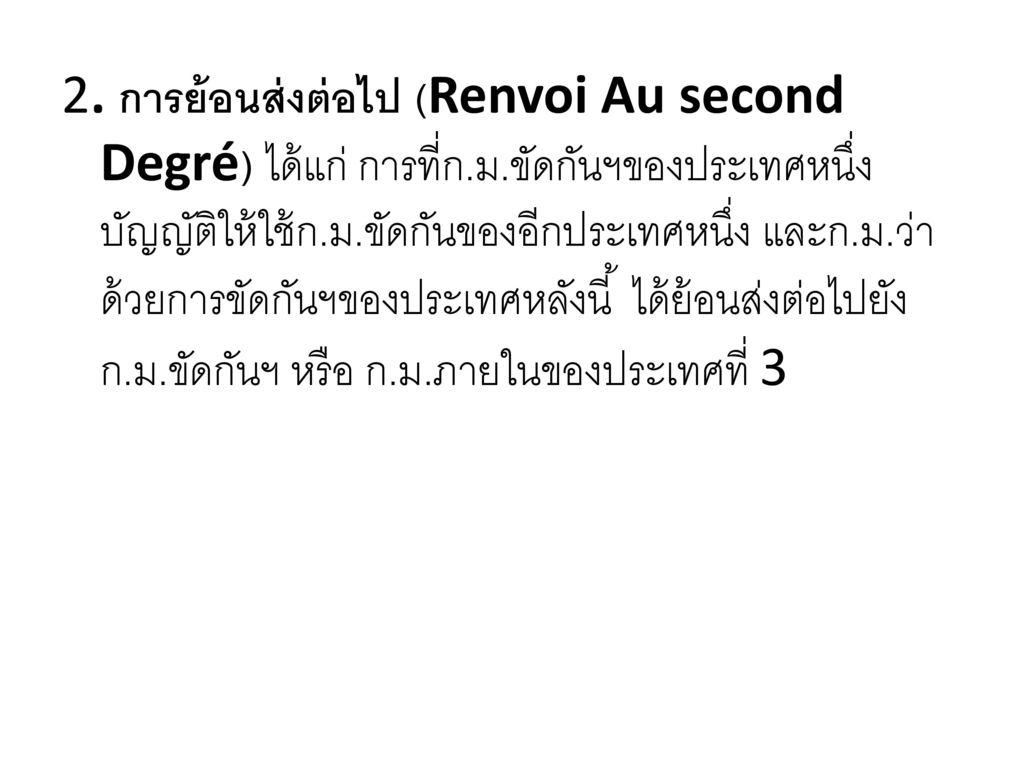 2. การย้อนส่งต่อไป (Renvoi Au second Degré) ได้แก่ การที่ก. ม