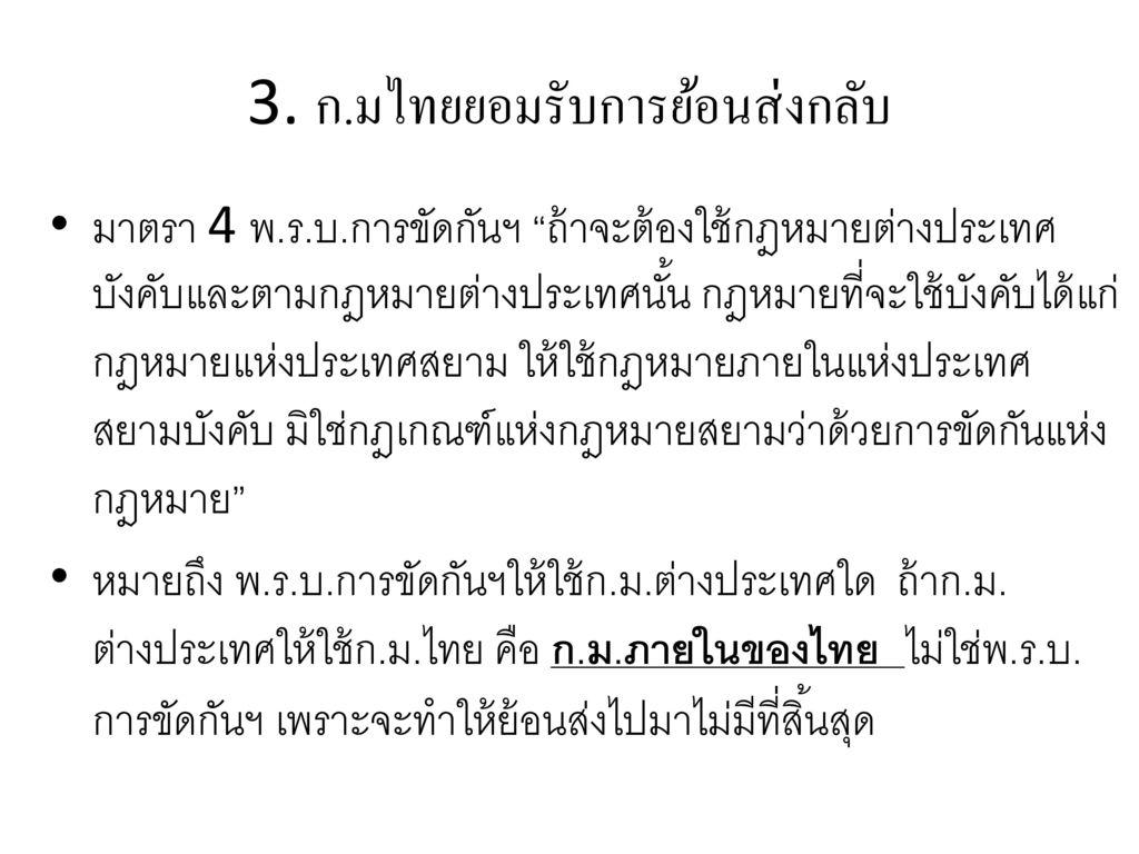 3. ก.มไทยยอมรับการย้อนส่งกลับ