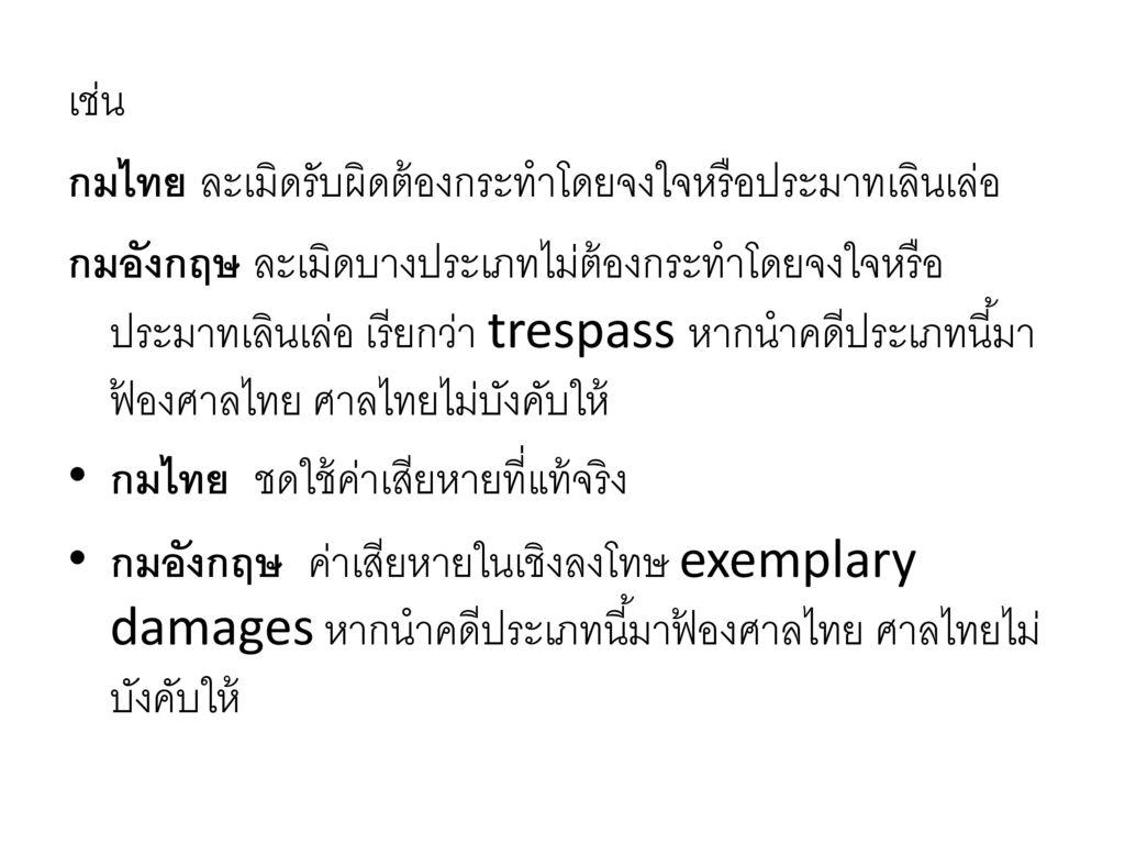เช่น กมไทย ละเมิดรับผิดต้องกระทำโดยจงใจหรือประมาทเลินเล่อ.