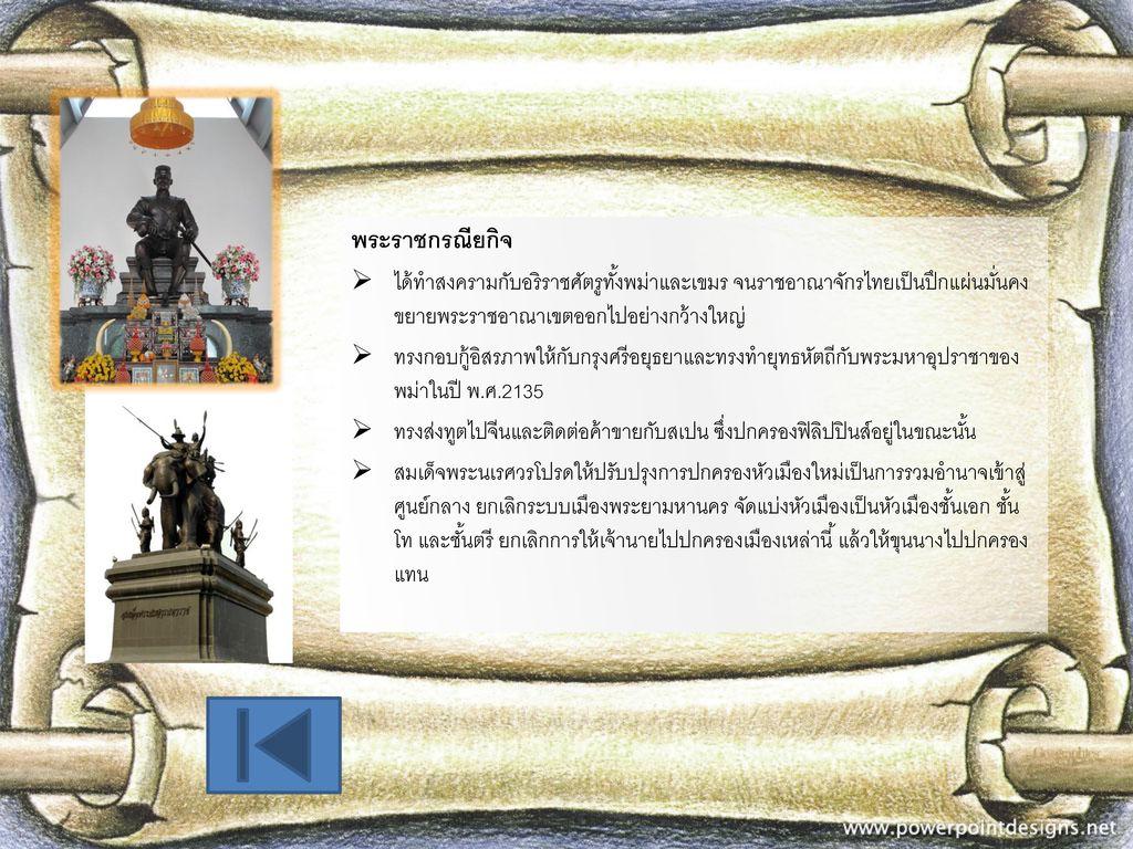 พระราชกรณียกิจ ได้ทำสงครามกับอริราชศัตรูทั้งพม่าและเขมร จนราชอาณาจักรไทยเป็นปึกแผ่นมั่นคง ขยายพระราชอาณาเขตออกไปอย่างกว้างใหญ่