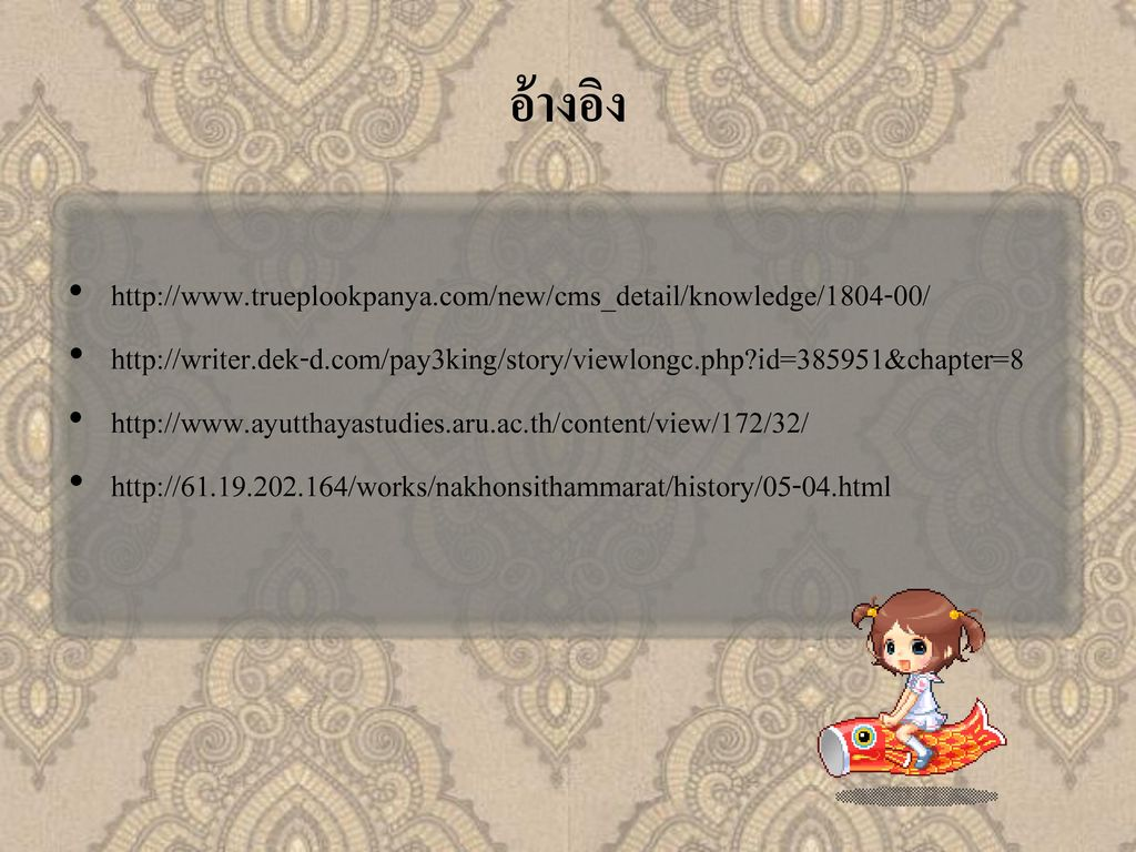 อ้างอิง http://www.trueplookpanya.com/new/cms_detail/knowledge/1804-00/ http://writer.dek-d.com/pay3king/story/viewlongc.php id=385951&chapter=8.