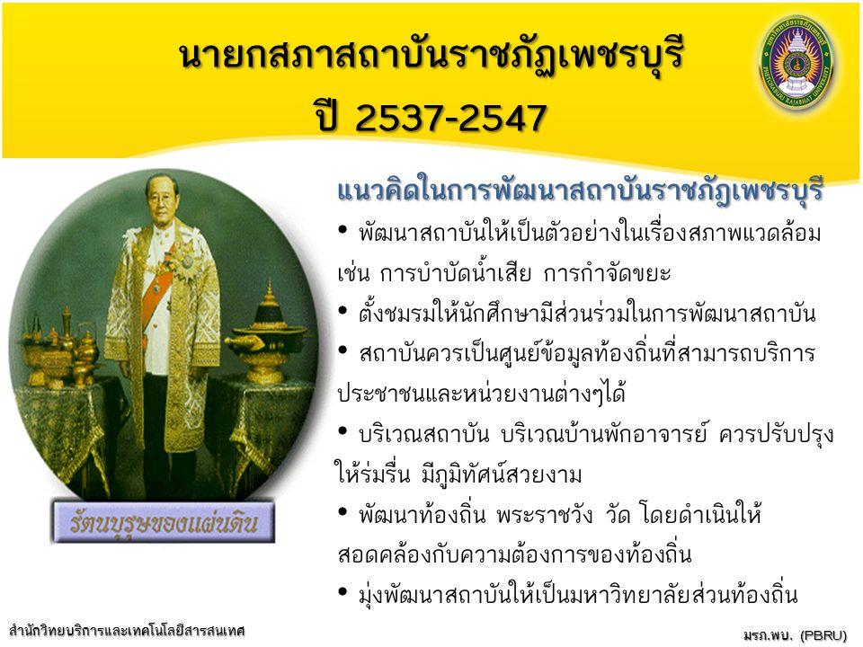 นายกสภาสถาบันราชภัฏเพชรบุรี ปี 2537-2547
