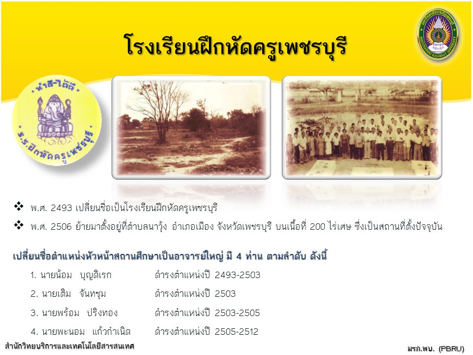 โรงเรียนฝึกหัดครูเพชรบุรี