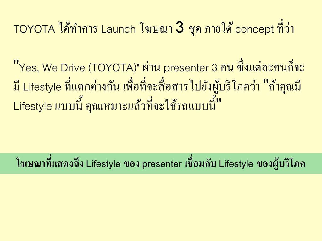 TOYOTA ได้ทำการ Launch โฆษณา 3 ชุด ภายใต้ concept ที่ว่า
