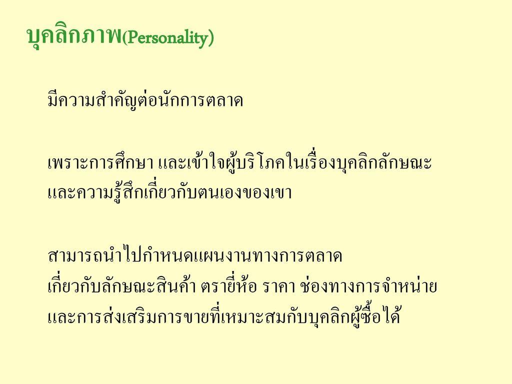 บุคลิกภาพ(Personality)