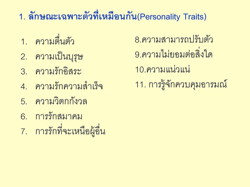 1. ลักษณะเฉพาะตัวที่เหมือนกัน(Personality Traits)