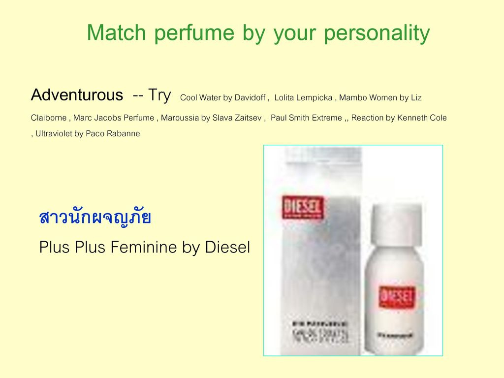 Match perfume by your personality