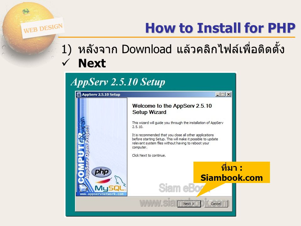 How to Install for PHP หลังจาก Download แล้วคลิกไฟล์เพื่อติดตั้ง Next