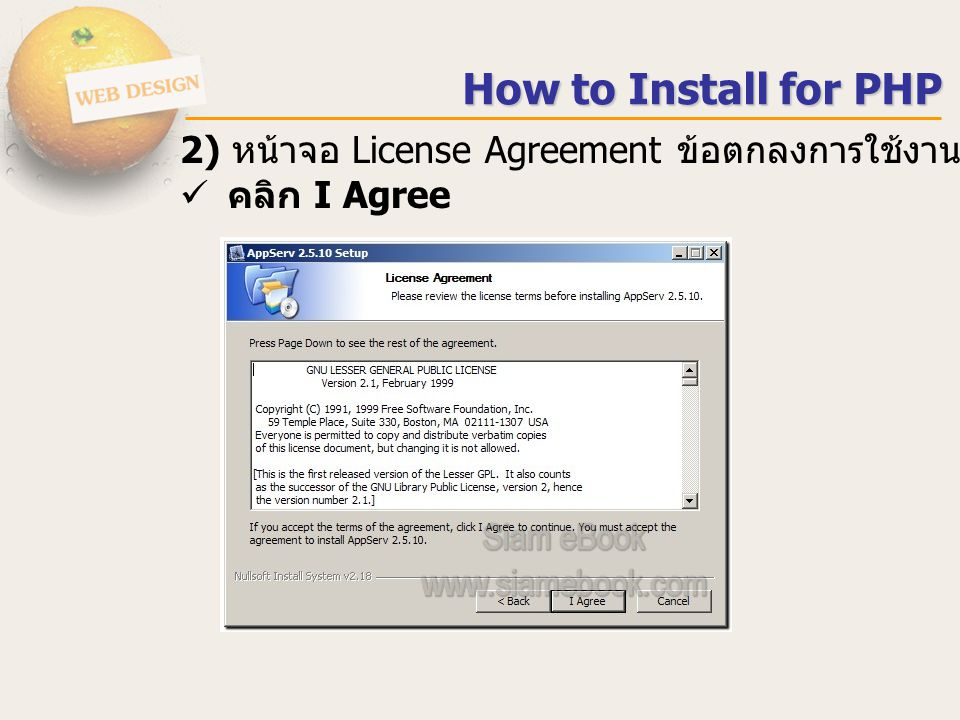 How to Install for PHP 2) หน้าจอ License Agreement ข้อตกลงการใช้งานโปรแกรม AppServ คลิก I Agree