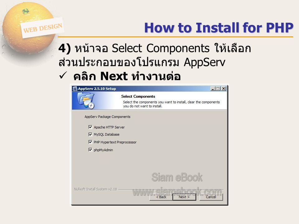 How to Install for PHP 4) หน้าจอ Select Components ให้เลือกส่วนประกอบของโปรแกรม AppServ.