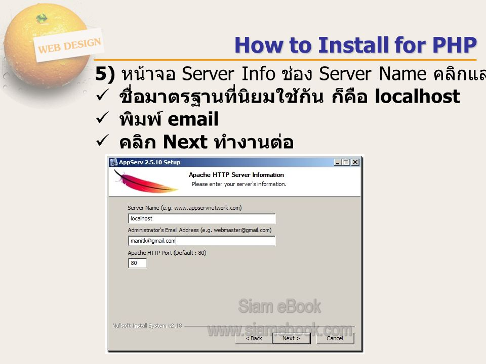 How to Install for PHP 5) หน้าจอ Server Info ช่อง Server Name คลิกและพิมพ์ชื่อเว็บไซต์ ชื่อมาตรฐานที่นิยมใช้กัน ก็คือ localhost.
