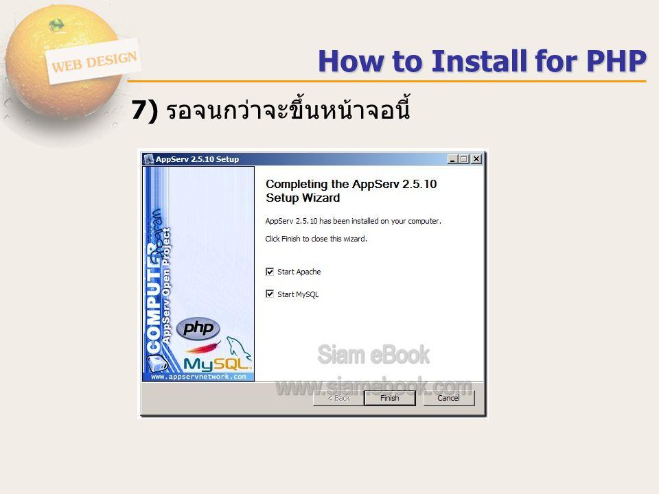 How to Install for PHP 7) รอจนกว่าจะขึ้นหน้าจอนี้