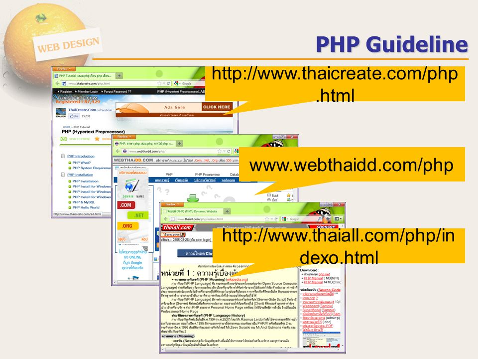 PHP Guideline http://www.thaicreate.com/php.html www.webthaidd.com/php