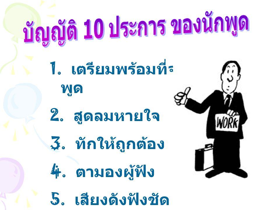 บัญญัติ 10 ประการ ของนักพูด