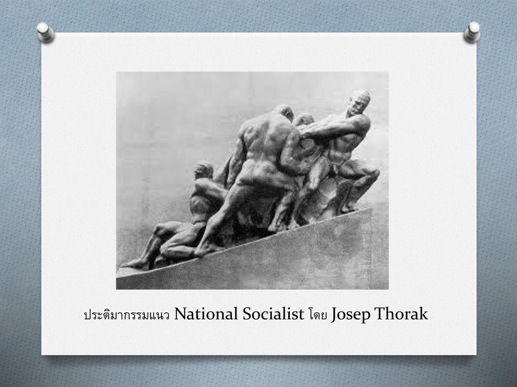 ประติมากรรมแนว National Socialist โดย Josep Thorak